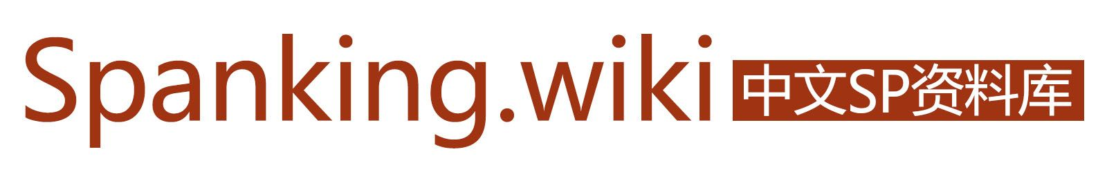 Spanking Wiki – 打屁股 Spank – SP 中文资料库